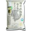 特別栽培米 無農薬 コシヒカリ 匠
