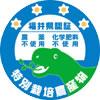 福井県認証シール1
