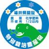 福井県認証シール2