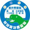 福井県認証シール3