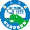 福井県認証シール4
