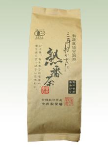 認定有機栽培宇治茶 無農薬 三年ねかせた【熟番茶】 200g入