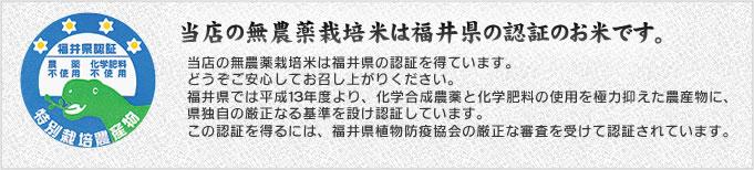 当店の無農薬栽培米は福井県の認証のお米です。