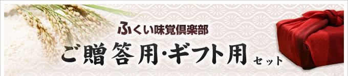 ふくい味覚倶楽部『ご贈呈用・ギフト用セット』