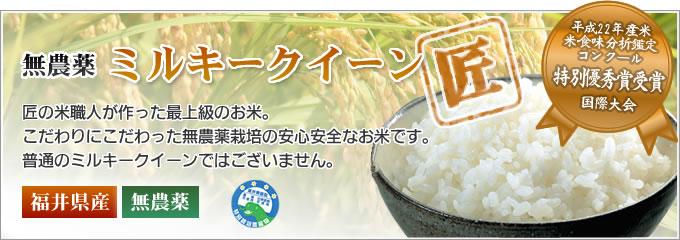 無農薬ミルキークイーン匠 匠の米職人が作った最高級のお米