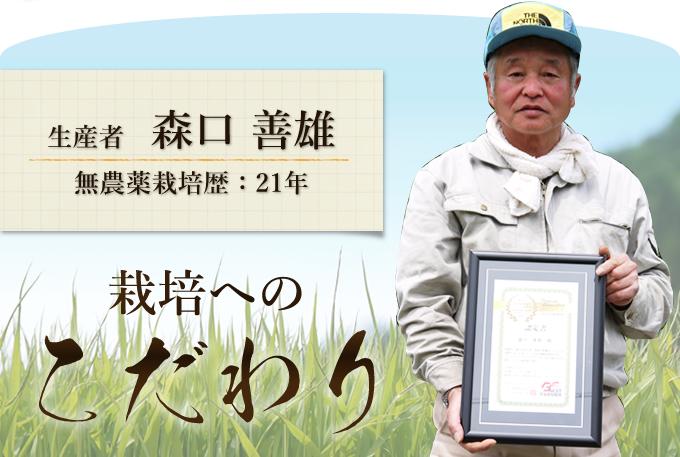 生産者 森口善雄 無農薬栽培歴:21年 栽培へのこだわり