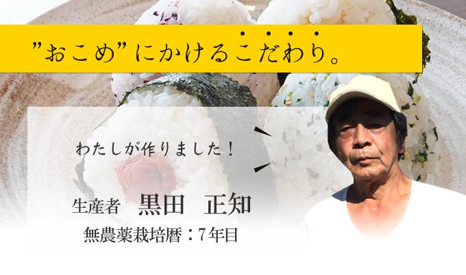 いのちの壱生産者黒田さん