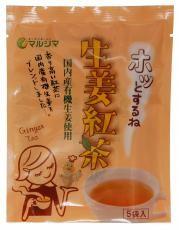 有機生姜使用 ホッとするね生姜紅茶