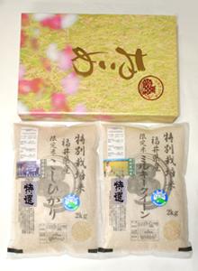 無農薬米【特選】食べ比べセット