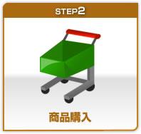 STEP2 商品購入