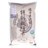 特別栽培米 無農薬 ミルキークイーン 匠