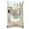 特別栽培米 無農薬 コシヒカリ