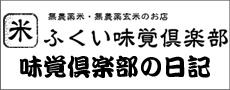 味覚倶楽部の日記