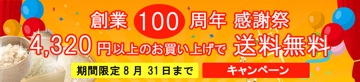 *北海道・沖縄・離島は300円 九州・四国地方は200円 東北・中国は100円のご負担をお願い致します。