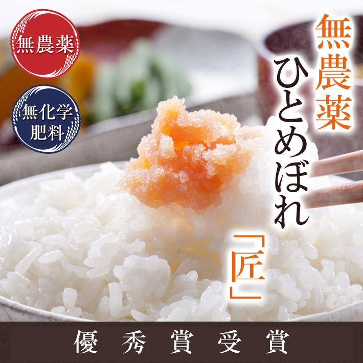 無農薬米ひとめぼれ