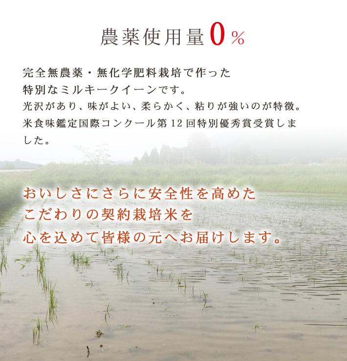 無農薬米だから安心安全