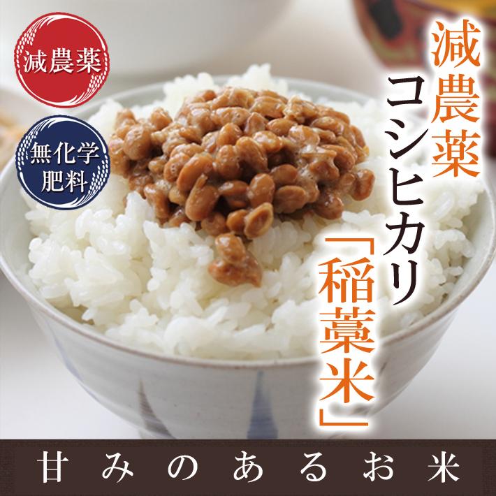 減農薬コシヒカリ稲藁米