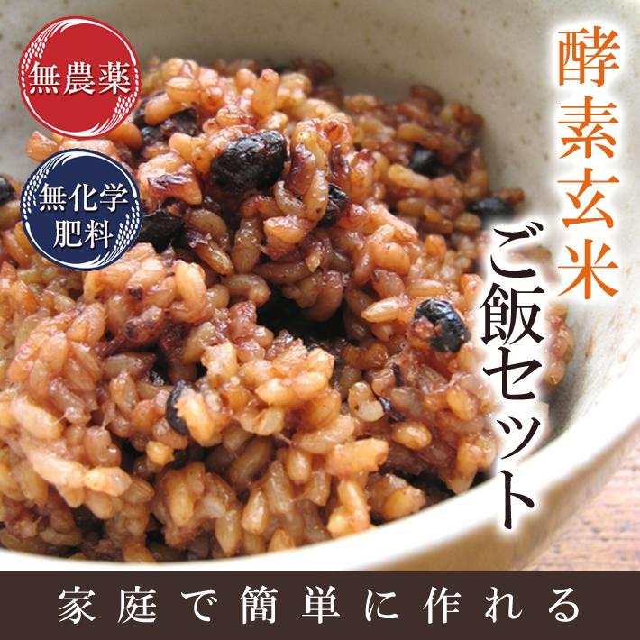 酵素玄米(寝かせ玄米) 無農薬1