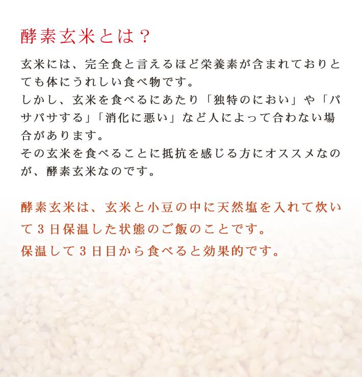 酵素玄米(寝かせ玄米) 無農薬4