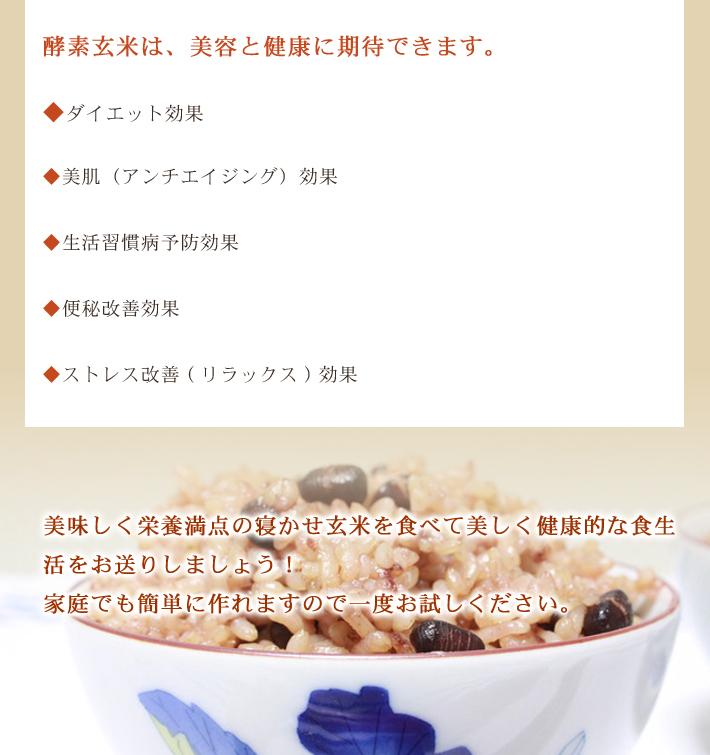 酵素玄米(寝かせ玄米) 無農薬7