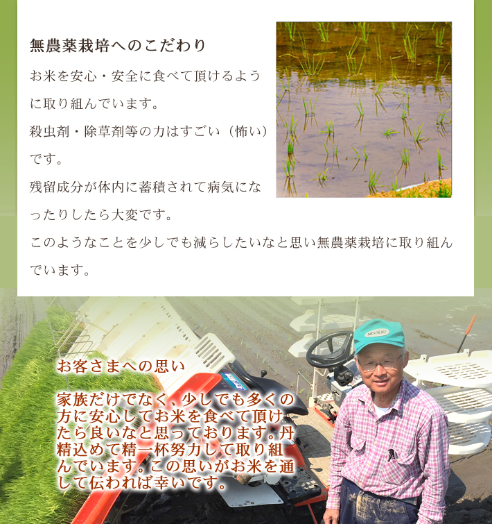 無農薬・無化学肥料栽培ミルキークイーン極みこだわり3