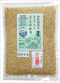 発芽玄米お試しパック