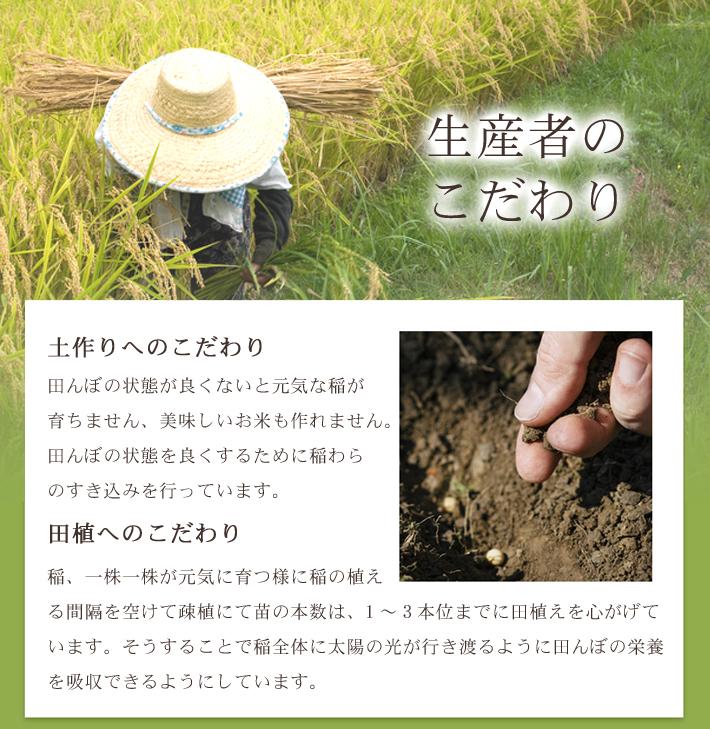 無農薬・無化学肥料栽培ミルキークイーン極 こだわり1