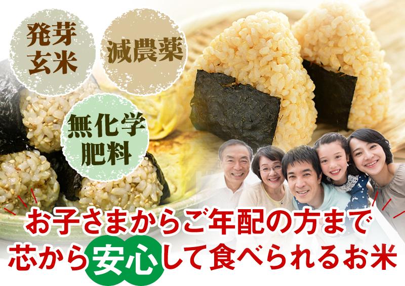 お子さまからご年配の方まで芯から安心して食べられるお米