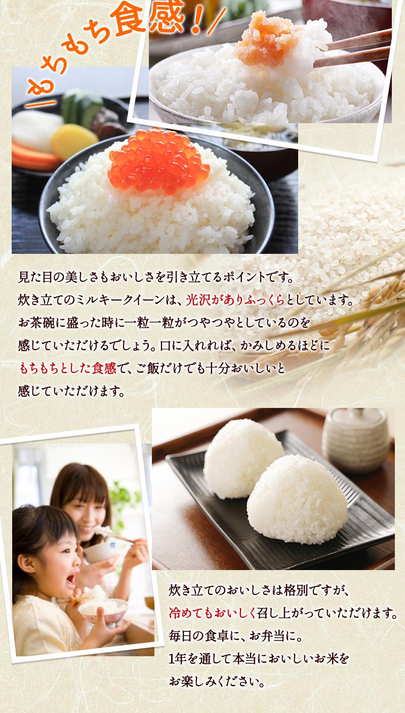 美味しくて安心なお米