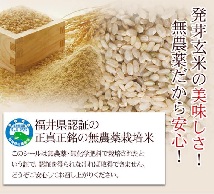 福井県認証の無農薬玄米使用