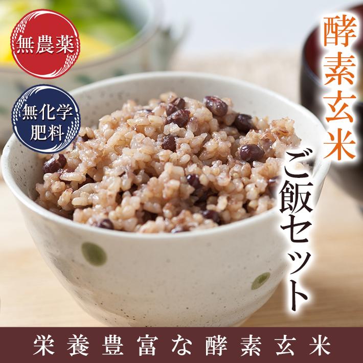 酵素玄米セット