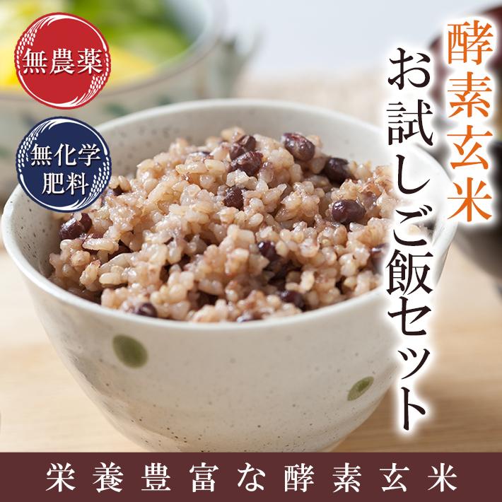 酵素玄米お試しセット