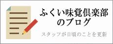 ふくい味覚俱楽部のブログ